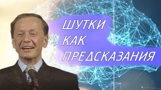 Михаил Задорнов - Шутки как предсказания