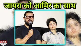 Dangal Girl Zaira Wasim के Support में उतरे Aamir, कहा वो अभी सिर्फ 16 साल की