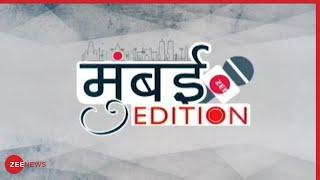 मुंबई EDITION - क्या है आज Mumbai का CORONA अपडेट ? | | Top News Today | Maharashtra | Breaking News
