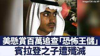 恐怖組織「基地組織」頭目賓拉登之子遭殲滅|新唐人亞太電視|20190802