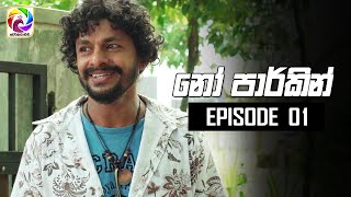 No Parking Sinhala Teledrama - Episode 01 - 24th June 2019