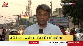 Janadesh 2019: Special discussion on final phase of polling