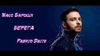 Download Макс Барских - БЕРЕГА [ Fabrio Smite Remix ] 2019 Mp3 and Videos