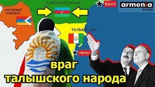Нынешнее правительство Азербайджана – враг талышского народа  | 2019
