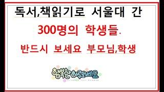 독서,책읽기로 서울대 간 300명의 학생들 [독서를 하…
