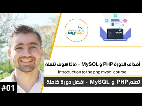 Learn PHP and MySQL in Arabic