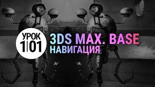 Урок 3d max 1.01 | С НУЛЯ (3ds max для начинающих)