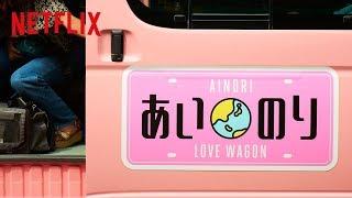 Netflixに「あいのり」が帰ってきた!男女7人を乗せたラブワゴンが向か...