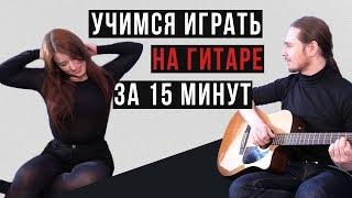 На гитаре с нуля за 15 минут feat. Елена Рассохина: начало