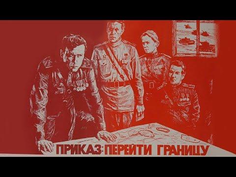 Приказ: перейти границу (1982) Фильм о войне