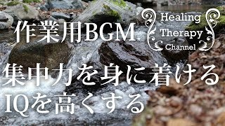 【作業用BGM】集中力を高める・IQを上げる・勉強用BGM【ヒーリング音楽】