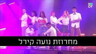 נועה קירל - מחרוזת | HOT VOD YOUNG Live