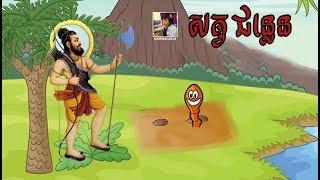 The Worm Story Khmer | Khmer Fairy Tales | By Kunthea Soeun