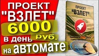 """Программа Автоматического Заработка в Рублях   Проект """"Взлет"""""""