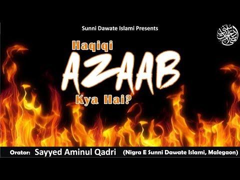 Sayyed Aminul Qadri new Bayan Haqiqi Azaab Kya Hai