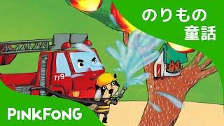 しょうぼう車トトとププ | のりもの童話 | ピンクフォン童話