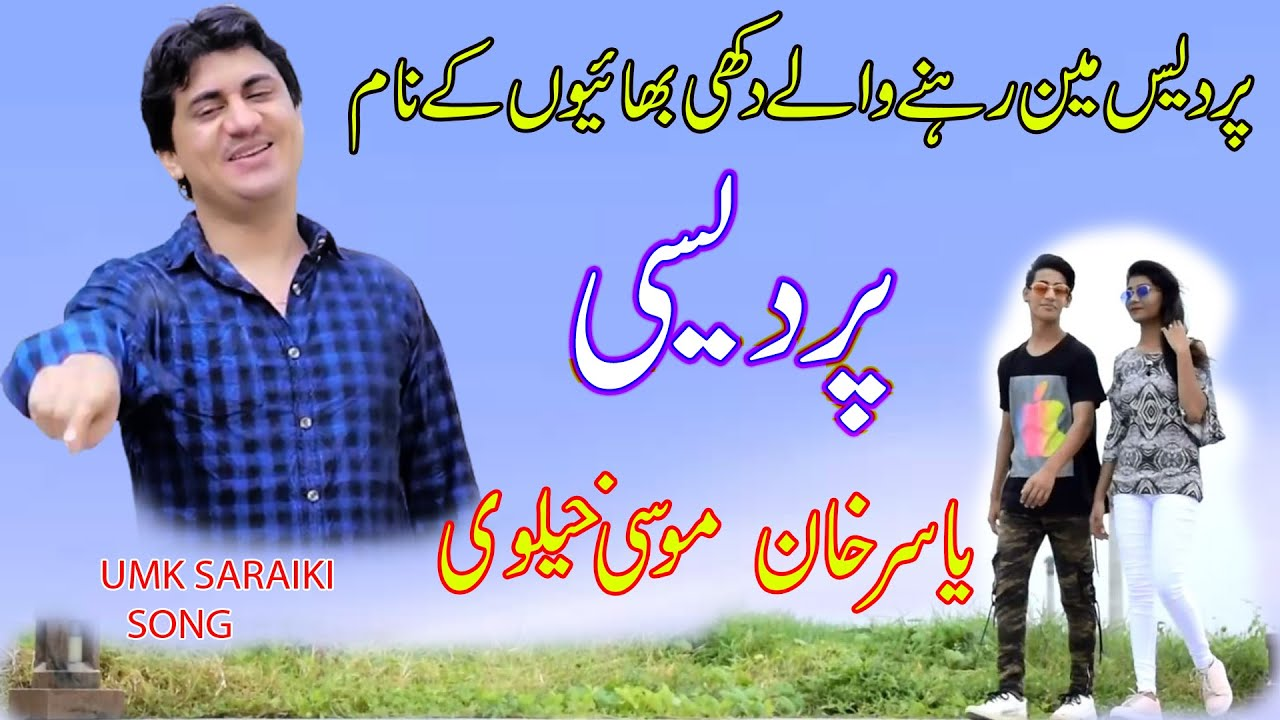 Yar Pardasi New Song  | Yasir Khan Niazi | New Hd Video Songs 2020 | #Pardasi  Latest Saraiki Song+