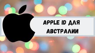 Робимо Apple ID/Icloud для Австралії без способу оплати.