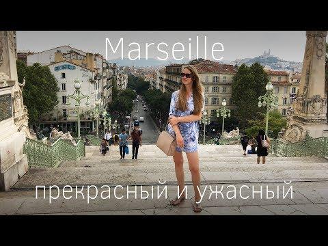 Франция. Прованс. Марсель