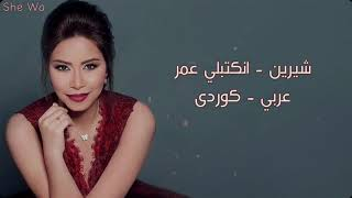 شيرين - انكتبلي عمر (عربي - كوردی) | Sherine - Enkatably Omr Kurdish Lyrics