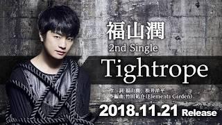 【福山潤】 2nd single「Tightrope」試聴ver.