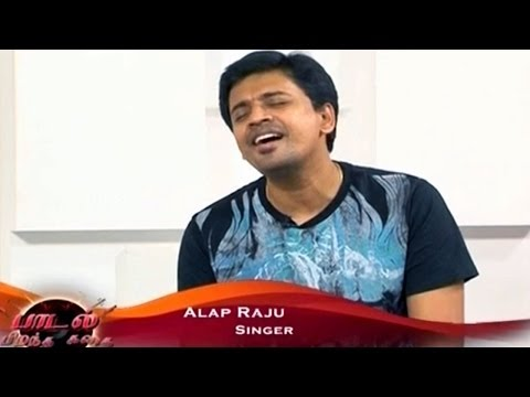 Paadal Pirantha Kadhai - Singer & Bass player Alaap Raju |பாடல் பிறந்த கதை