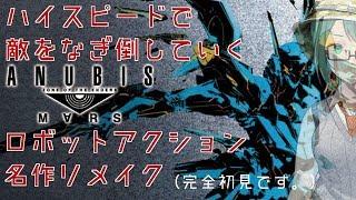 [LIVE] 【PS4版ANUBIS】他ロボットに浮気してごめんなさい【アイドル部】
