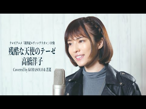 【Evangelion OP】残酷な天使のテーゼ/高橋洋子(Covered by コバソロ & 若菜)