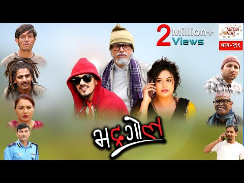 bhadragol-||-episode-216-||-june-21-2019-||-by-media-hub-official-channel