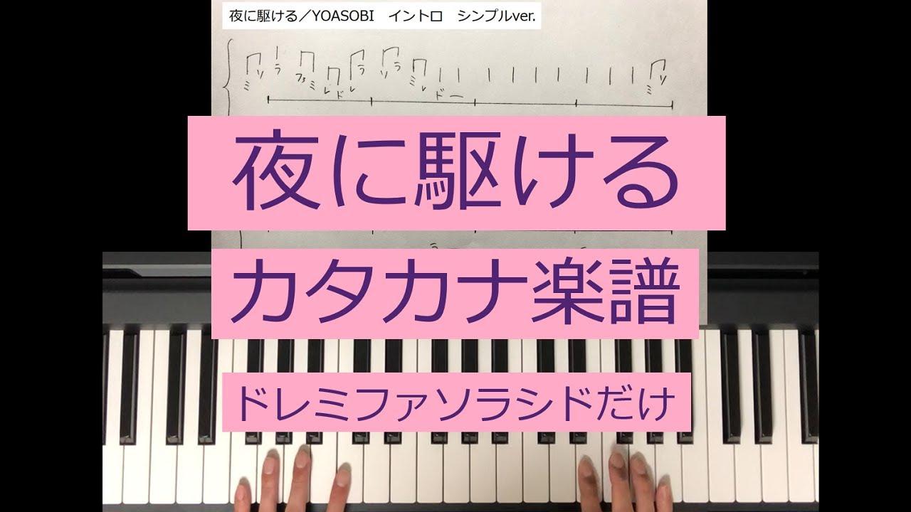 簡単 ピアノ に 夜 駆ける