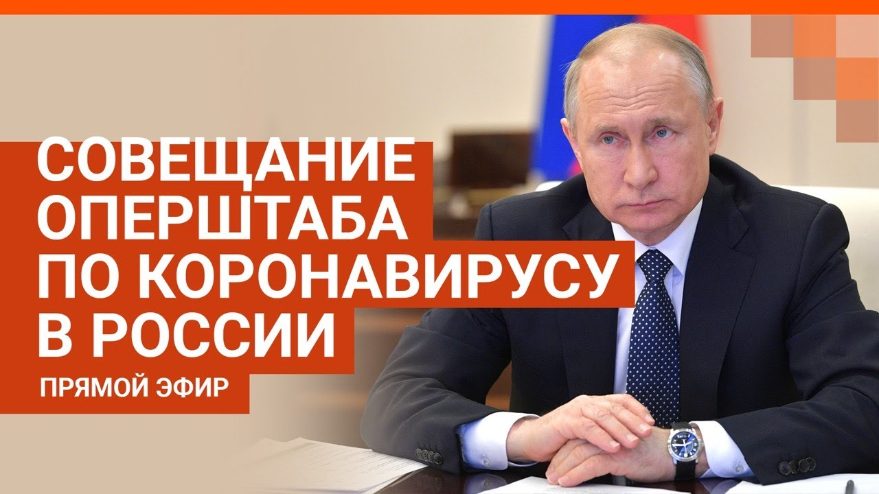 Путин на совещании оперштаба по борьбе с коронавирусом: прямой эфир | E1.RU