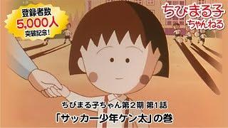 【公式】ちびまる子ちゃんの第1話がYoutubeで配信中!『サッカー少年ケン太』の巻