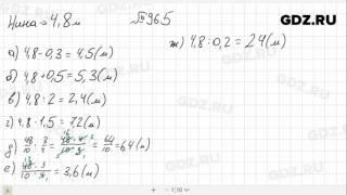 № 965- Математика 6 класс Виленкин