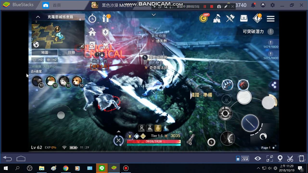 黑色沙漠 mobile 模擬器bs4畫質全開 近期設定心得分享 - YouTube