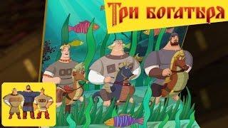Три богатыря и морской царь. Тизер нового мультфильма 2016