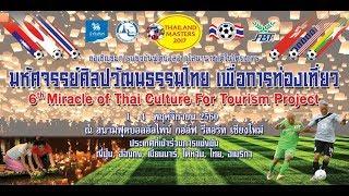 Live : 13th SENIORS WORLD CUP 2018 HUA HIN,THAILAND