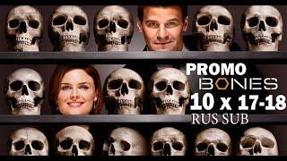 Сериал Кости ( Bones ) - 10 сезон 17 и 18 серия RUS SUB (Промо)