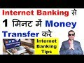 Internet banking ke through Amount transfer kaise karte hai -- video tutorial