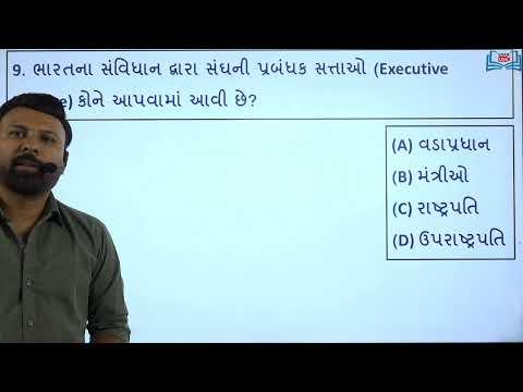 બંધારણ  GPSC Previous Paper Solution | Rannvijay Sir |  Gyan Academy I Gandhinagar I 8758277555