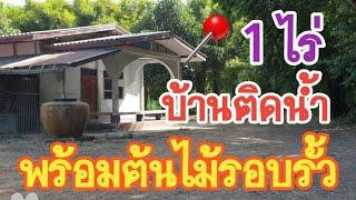 ( ปิดการขาย ) #ขายบ้านพร้อมที่ดิน 1 ไร่ #ขายยกแปลง 1.1 ล้าน 0983875209 ติดแม่น้ำ น้ำไฟพร้อม
