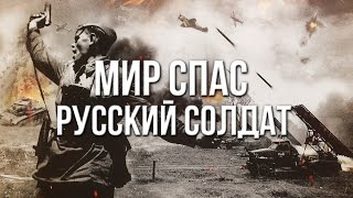 Артём Гришанов - Мир спас русский солдат / Russian soldier saved the world / World   War 2