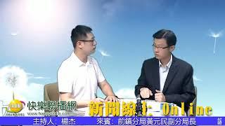新聞線上On Line 20200805高雄市前鎮分局 黃元民 副分局長 | 年輕族群汽機車交通安全