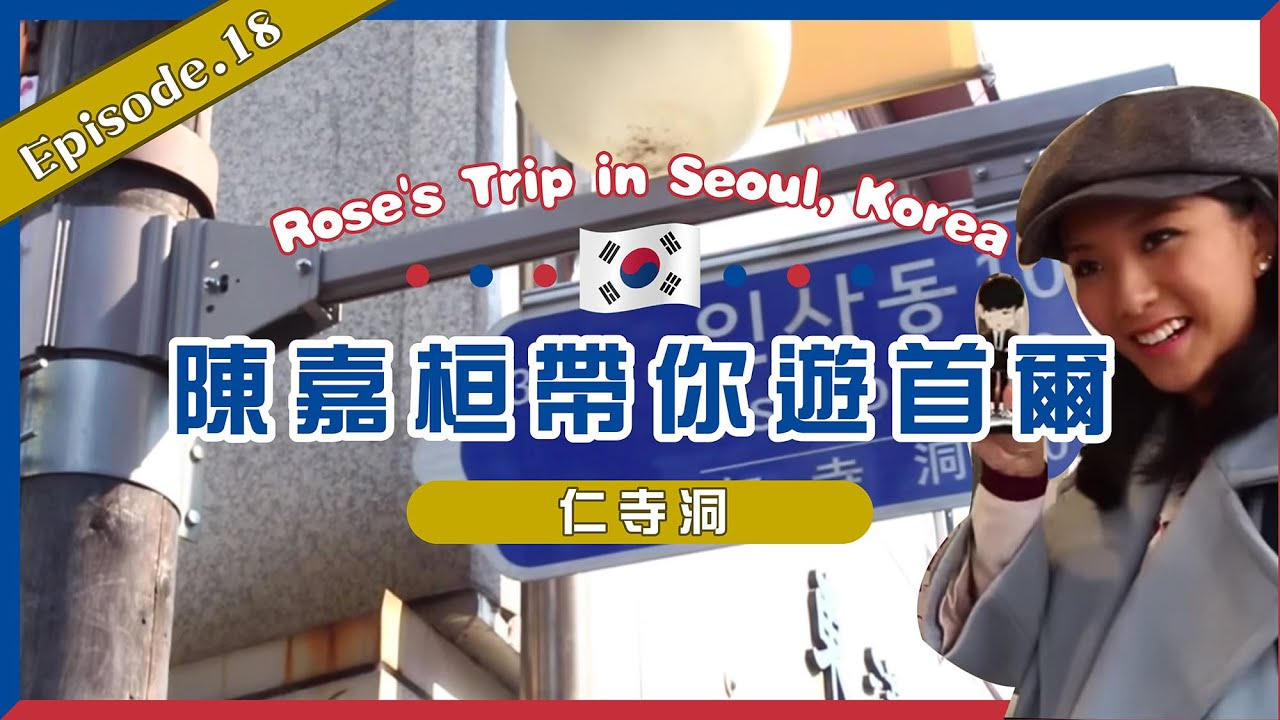 陳嘉桓帶你遊首爾 Rose's Trip in Seoul -露絲遊記 18 of 19 仁寺洞