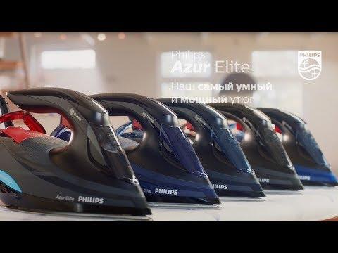 bdf655b7f7c8b2 Новинка: интеллектуальный утюг Philips Azur Elite - YouTube