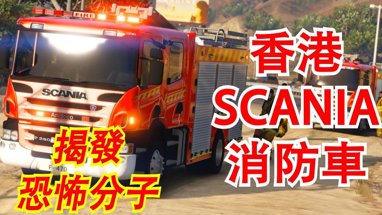 【國安法】Officer Ck 香港SCANIA消防車 | 對抗猛烈的野火和恐怖分子👨🚒