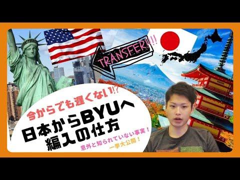 日本の大学からBYUへ編入する方法を大公開!