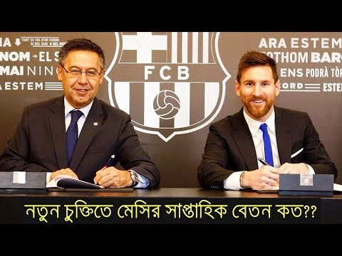 নতুন চুক্তিতে মেসির সাপ্তাহিক বেতন কত? Messi's Contract with Barca - Salary, Wages & Release Clause