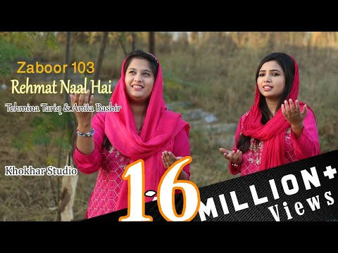 zaboor 103 Rehmat Naal Hai by Tehmina Tariq and Anita Bashir ,video by Khokhar Studio