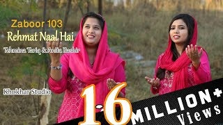 zaboor 103 Rehmat Naal Hai by Tehmina Tariq and Anita Bashir ,video by Khokhar Studio