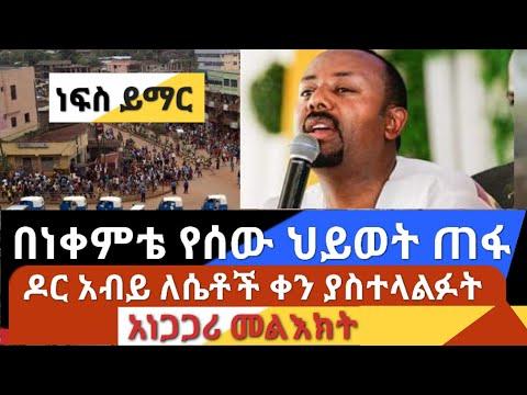 Ethiopia : አሳዛኝ ሰበር ዜና – በነቀምቴ የሰው ህይወት ጠፋ ፣ ዶር አብይ ለሴቶች ቀን ያስተላለፉት አነጋጋሪ መልክት   women's day march 8